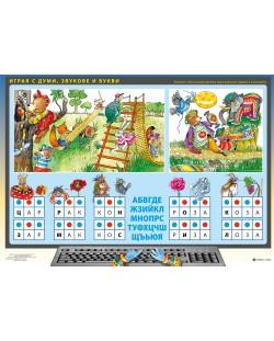 Комплект табла за подготвителна група в детската градина и в училището