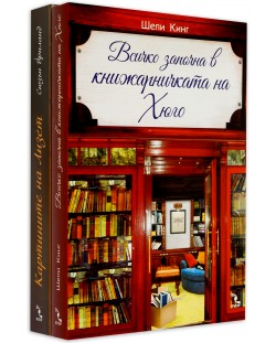 """Колекция """"Любов в книги и картини"""""""