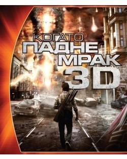Когато падне мрак 3D (Blu-Ray)