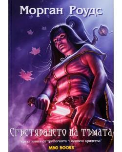 Сгъстяването на тъмата (Паднали кралства 3)