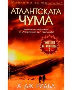 Атлантската чума (Тайнството на произхода 2)