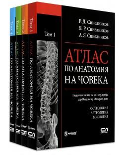 "Колекция ""Атлас по анатомия на човека"""