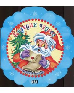 Коледни чудеса. Стихотворения и гатанки - снежинка