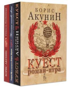 """Колекция """"Борис Акунин 1"""""""