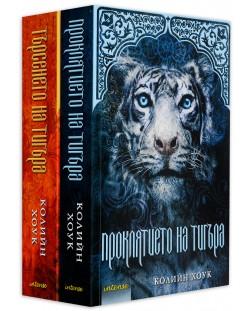 """Колекция """"Проклятието на Тигъра"""""""