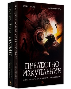 """Колекция """"Хроники на чародейците"""" (3 и 4 част)"""