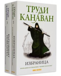 """Колекция """"Черният магьосник"""" (2 и 3 част)"""