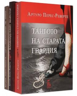 """Колекция """"Артуро Перес-Реверте"""""""