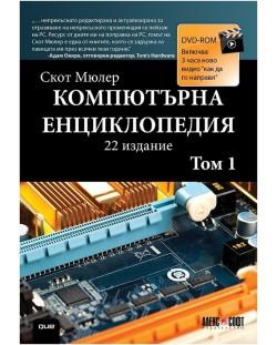 Компютърна енциклопедия – том 1 + DVD (22-ро издание)