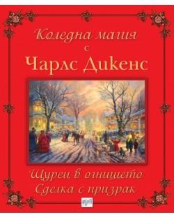 Коледна магия с Чарлс Дикенс