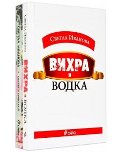 """Колекция """"Светла Иванова"""" (Вихра и водка + Светът в краката ѝ)"""