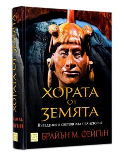 Хората от Земята: Въведение в световната праистория