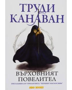 Върховният повелител (Черният магьосник 3)