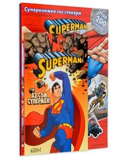"""Колекция """"Superman: Занимателни книжки"""""""