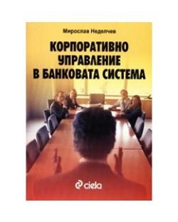 Корпоративно управление в банковата система