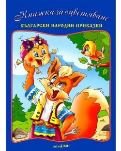 """Комплект книжка ,,Български народни приказки"""" + CD"""