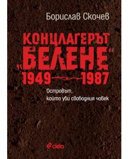 """Концлагерът """"Белене"""" 1949-1987"""