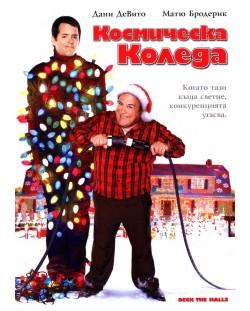 Космическа Коледа (DVD)