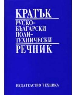 Кратък руско-български политехнически речник (твърди корици)