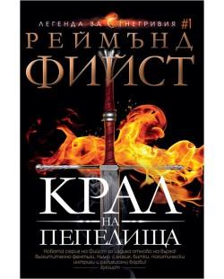 Крал на пепелища (Легенда за Огнегривия 1)