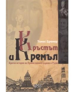 Кръстът и Кремъл