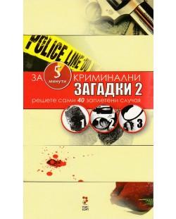 Криминални загадки 2