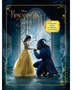 Красавицата и звяра (Книга по филма)