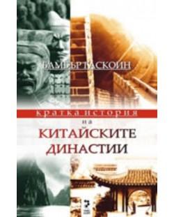 Кратка история на китайските династии