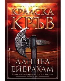 Кралска кръв (Кинжалът и монетата 2)