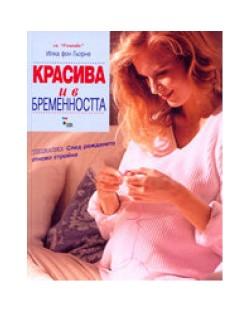 Красива и в бременността (твърди корици)