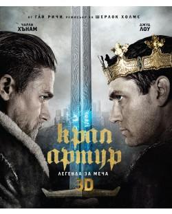 Крал Артур: Легенда за меча 3D (Blu-Ray)