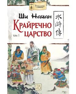 Крайречно царство - том 1 (меки корици)