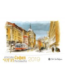 Красива София / Sofia The Beautiful 2019 (стенен календар) - бял