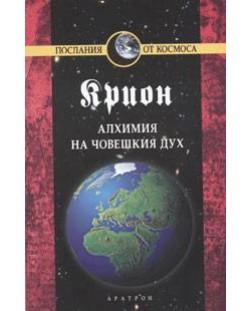 Крион, книга 3: Алхимия на човешкия дух