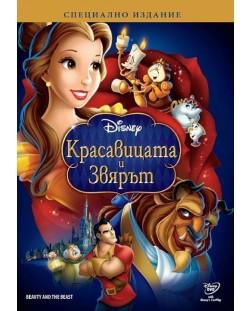 Красавицата и Звярът - Специално Издание (DVD)
