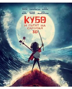 Кубо и пътят на самурая 3D (Blu-Ray)