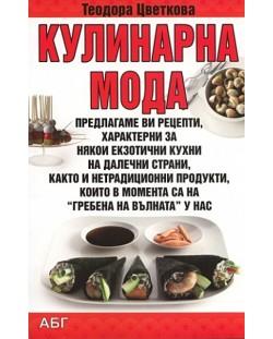 Кулинарна мода