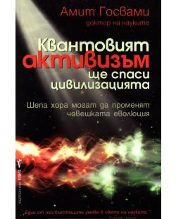 kvantovijat-aktiviz-m-sche-spasi-civilizacijata