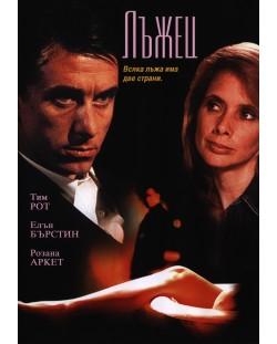 Лъжец (DVD)