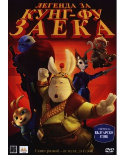 Легенда за кунг-фу заека (DVD)