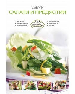 Свежи салати и предястия