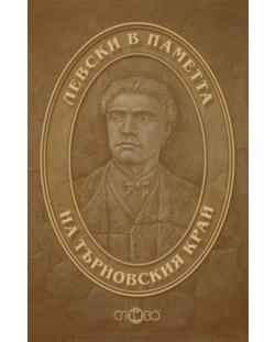 levski-v-pametta-na-tarnovskiya-kray-2-ro-dopalneno-izdanie