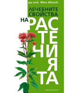 Лечебните свойства на растенията (твърди корици)