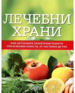 Лечебни храни (твърди корици)