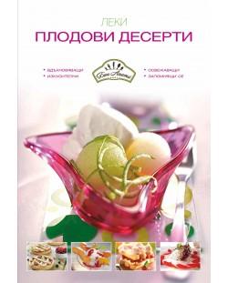 Леки плодови десерти