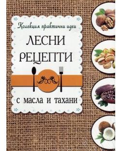 Лесни рецепти с масла и тахани