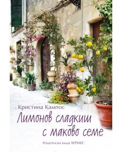 limonov-sladkish-s-makovo-seme