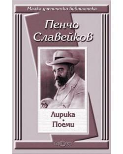 lirika-poemi-malka-uchenicheska-biblioteka
