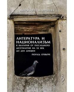 literatura-i-natsionalizam-v-balgariya-ot-poslednoto-desetiletie-na-20-vek-do-den-dneshen-pogled-otvatre