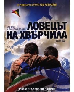 Ловецът на хвърчила (DVD)